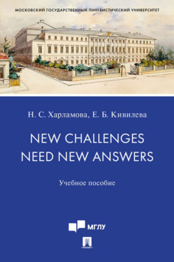 Английский и др. языки Кивилева Е.Б. New Challenges Need New Answers. Учебное пособие