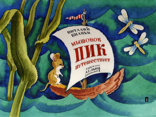 Книга: «Мышонок Пик путешествует. Часть 2» - Гудзенко Г.. Купить, скачать книгу за 33 руб., читать бесплатно отрывок | ISBN 9785392142941 | ЛитГид