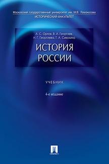 Скачать и читать книгу история россии. Учебник (александр орлов.