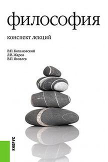 Кохановский в. П. (ред. ) основы философии науки [doc] все для.