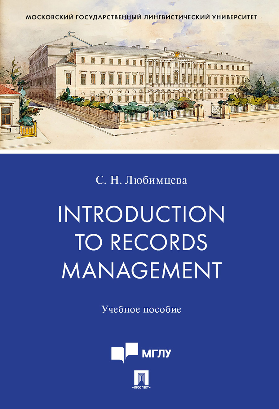 . Introduction to Records Management. Учебное пособие