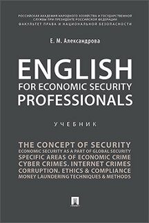 . English for Economic Security Professionals. Учебник