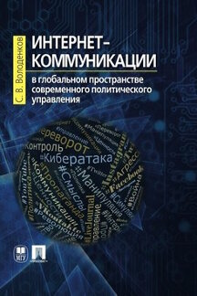 Володенков с. В. – скачать электронные книги бесплатно.