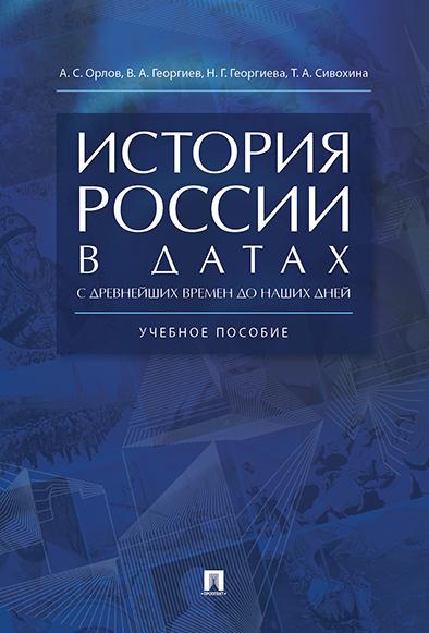 История россии (с иллюстрациями) by а. С. Орлов, в. А. Георгиев, н. Г.