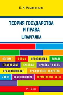Электронную книга шпаргалка по истории отечества государства и права
