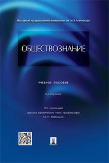 Марченко Обществознание скачать PDF