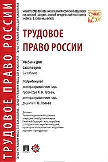 Тексту изменение трудового договора учебник математические