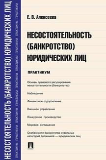 учебник по банкротству 2011