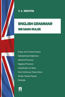 Васильева Е.А. English grammar: 100 main rules