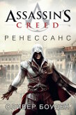 Боуден О.. Assassins Creed. Ренессанс