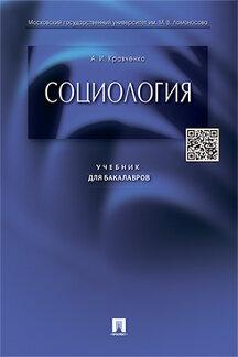 Социология. Учебник для вузов (альберт кравченко) скачать книгу.