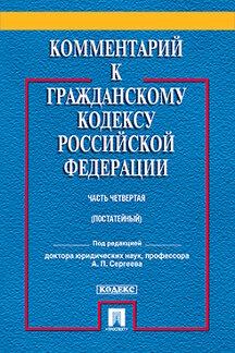 гражданский кодекс российской федерации ред