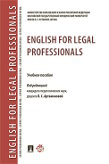 Под ред. Артамоновой Л.С.. English for Legal Professionals. Учебное пособие