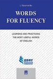 Naumenko L.. Words for Fluency. Learning and Practicing the Most Useful Words of English