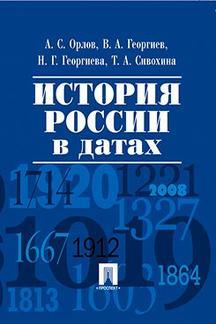 Книга: «история россии в датах с древнейших времен до наших дней.