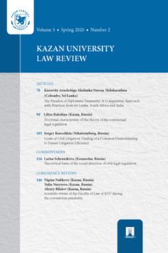 . Kazan University Law Review. 2020. №2
