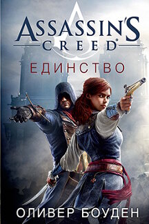 Фантастика Боуден Оливер Assassins Creed. Единство