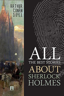 Зарубежная Классика Arthur Conan Doyle All the best stories about Sherlock Holmes