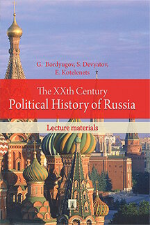 История Bordyugov G.,  Devyatov S., Kotelenet  E. The XXth Century Political History of Russia: lecture materials