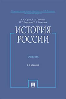 Скачать история россии орлов, георгиев, георгиева, сивохина.