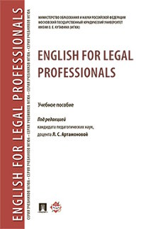 Под ред. Артамоновой Л.С. English for Legal Professionals. Учебное пособие