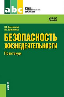 безопасность жизнедеятельности косолапова н.в прокопенко н.а
