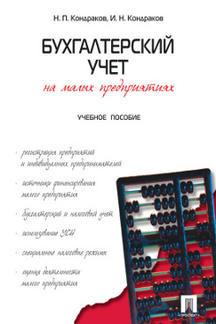 Кондраков н. П. Бухгалтерский учет. Учебник.