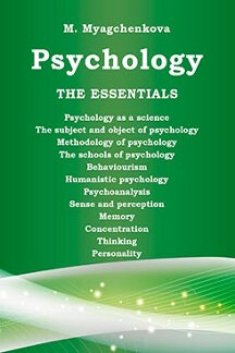 M. Myagchenkova. Psychology: The Essentials