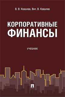Книга  «Корпоративные финансы. Учебник» - Ковалев В.В., Ковалев Вит ... f6de8ac41a8