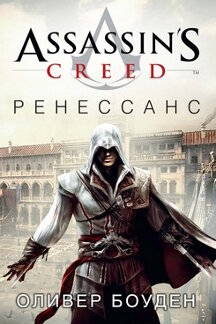 Приключения Боуден О. Assassins Creed. Ренессанс